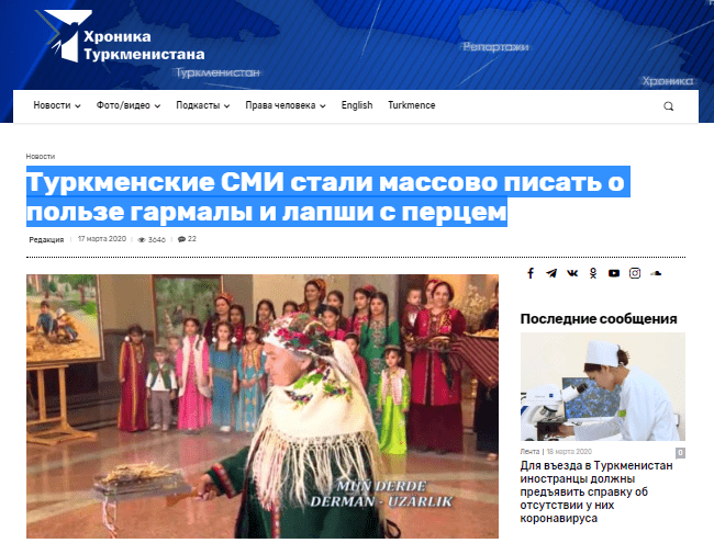 رئيس تركمانستان يأمر بتبخير مواطنيه بنبات الحرمل بسبب كورونا