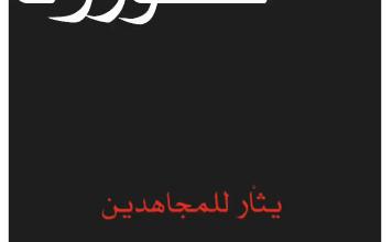 Photo of داعش الارهابي على تويتر الامريكي :كورونا من جند الله جاء لينتقم من قوات التحالف