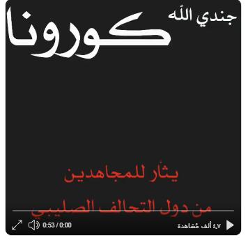 داعش الارهابي على تويتر الامريكي :كورونا من جند الله جاء لينتقم من قوات التحالف