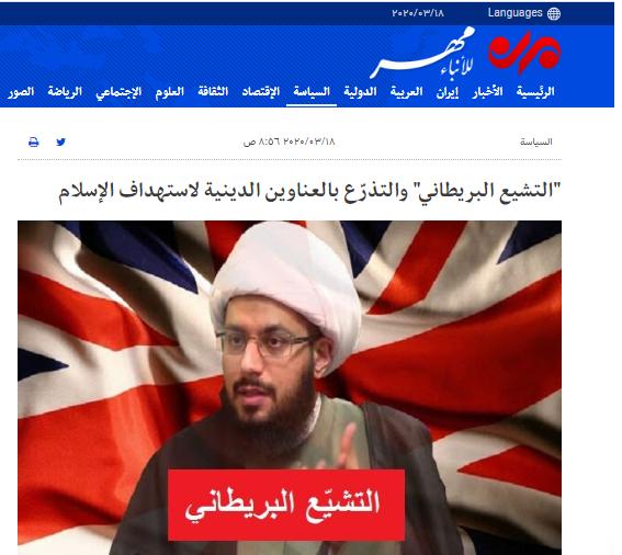 ايران تتهجم على التشيع البريطاني والشيرازي مرجع احمد الصافي وياسر الحبيب المحكومة بالاعدام كويتيا