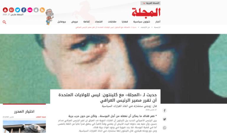 حديث لـ «المجلة» مع الرئيس كلينتون: ليس للولايات المتحدة أن تقرر مصير الرئيس العراقي