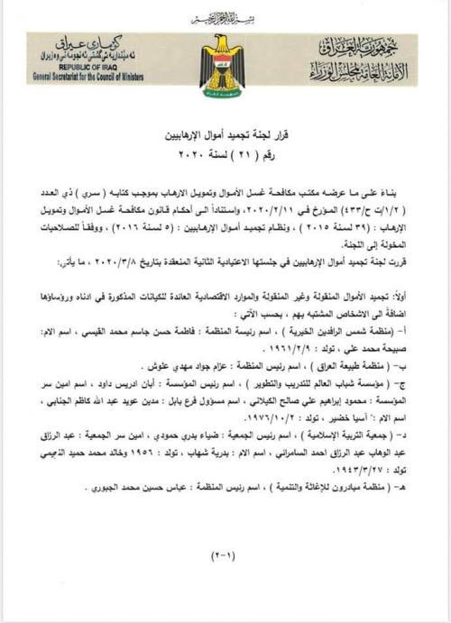 المركزي العراقي يضع 4 مؤسسات عراقية بلائحة الارهاب