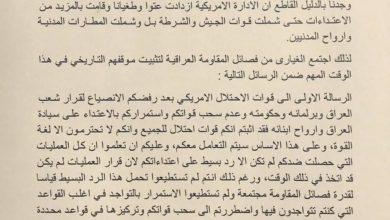 Photo of أين جيش المهدي وحزب الله العراقي وفيلق بدر من هذا البيان ؟
