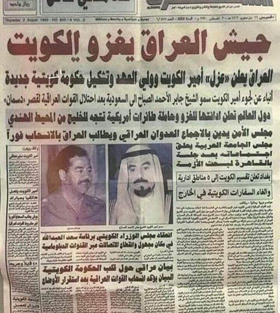 الى اهلنا بالكويت رحمة على روح سعد اقرأوا هذا التقرير بذكرى التحرير
