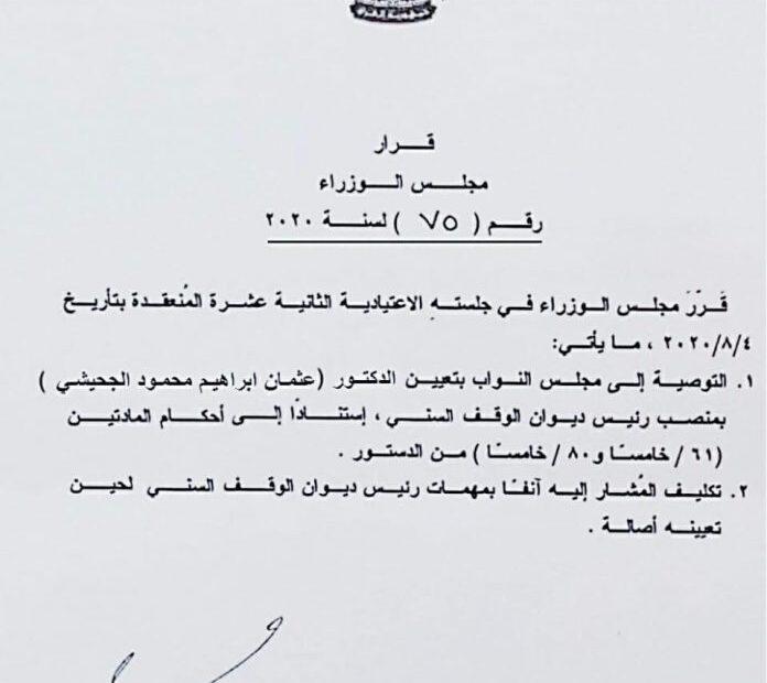 تعيين برلماني سابق من عشيرة الجحيش رئيسا للوقف السني