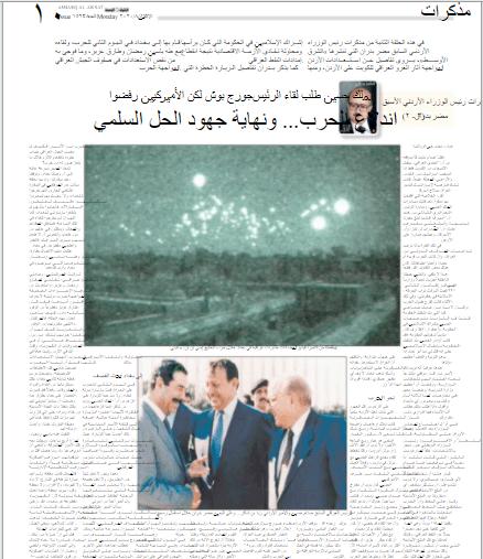 اسرار ضم الفرع للاصل بقلم اردني فليطلع العراقيون