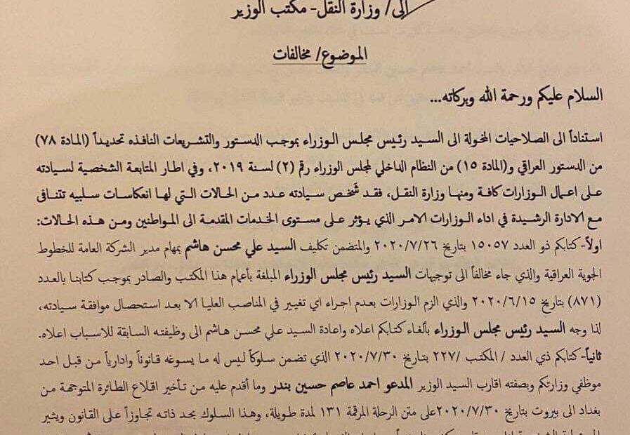الغاء قاضي صدام حسين الشيعي امرا لوزير النقل الشيعي