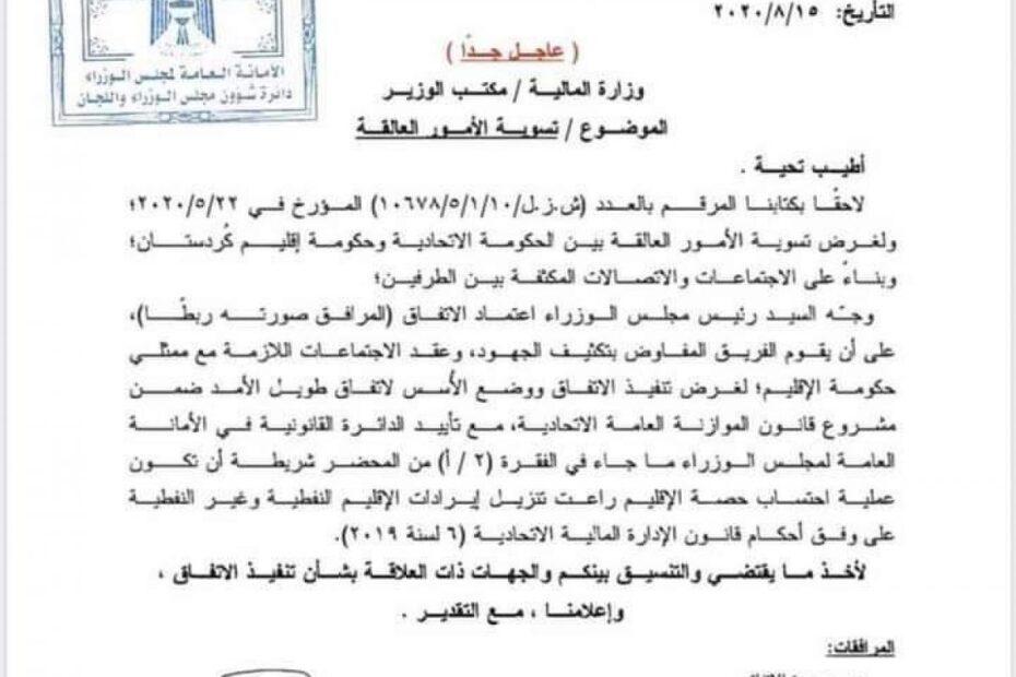 نشر وكالة الاستقلال لبيان وزارة مالية بغداد بشأن الاتفاق مع اربيل