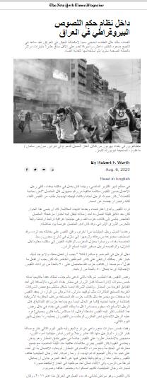 عجيبة قبل 12 يوما من زيارة الكاظمي لواشنطن نيويورك تايمز تنشر تقريرا عن لصوص العراق باللغة العربية وصحيفتنا تنشره بالكامل