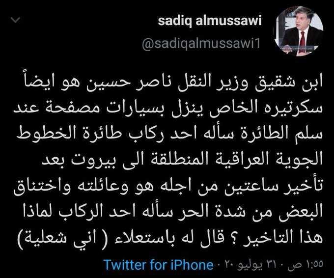 عود مثل عدي وقصي وبرزان ووطبان !الكاظمي يطرد اقارب وزبر النقل من الخطوط العراقية