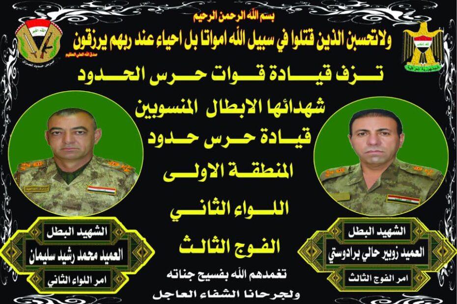 قوات الحدود العراقية تعلن مقتل آمر لواء وآمر فوج كرديان دون ذكر من قتلهم ؟
