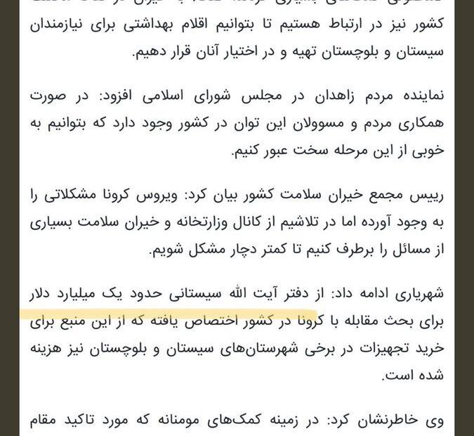 !السيستاني : نعم تبرعنا باموال لشراء معدات طبية للايرانيين حصرا الى ترامب والخزانة الامريكية مع التحية
