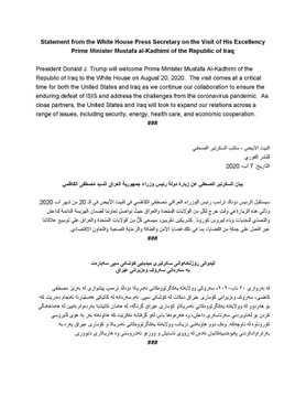 !الناطق باسم التحالف الدولي ضد داعش يجتمع باحمد ملا طلال