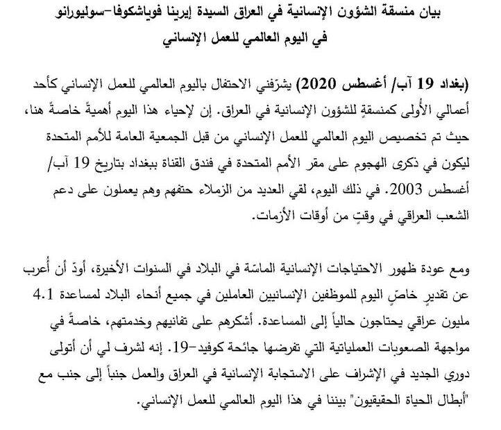 بلاسخارت تصدر بيانا بعيدا عن اعدام البصاروة