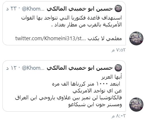 قصف القاعدة الامريكية فيكتوريا في مطار صدام بصواريخ انطلقت من قرب بيته في الرضوانية