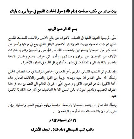 رضا السيستاني يصدر بيانا حول تفجير بيروت دون ذكر إسم أبيه