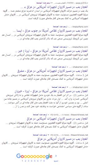 سرايا ثورة العشرين تتبنى حسب الاعلام الايراني!استهداف رتل من الشركات الامنية تحمل معدات خاصة للجيش الامريكي في العراق عند الطريق السريع جنوب الناصرية.