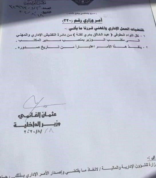إبن لفتة مديرا لمكتب وزير الداخلية العراقي