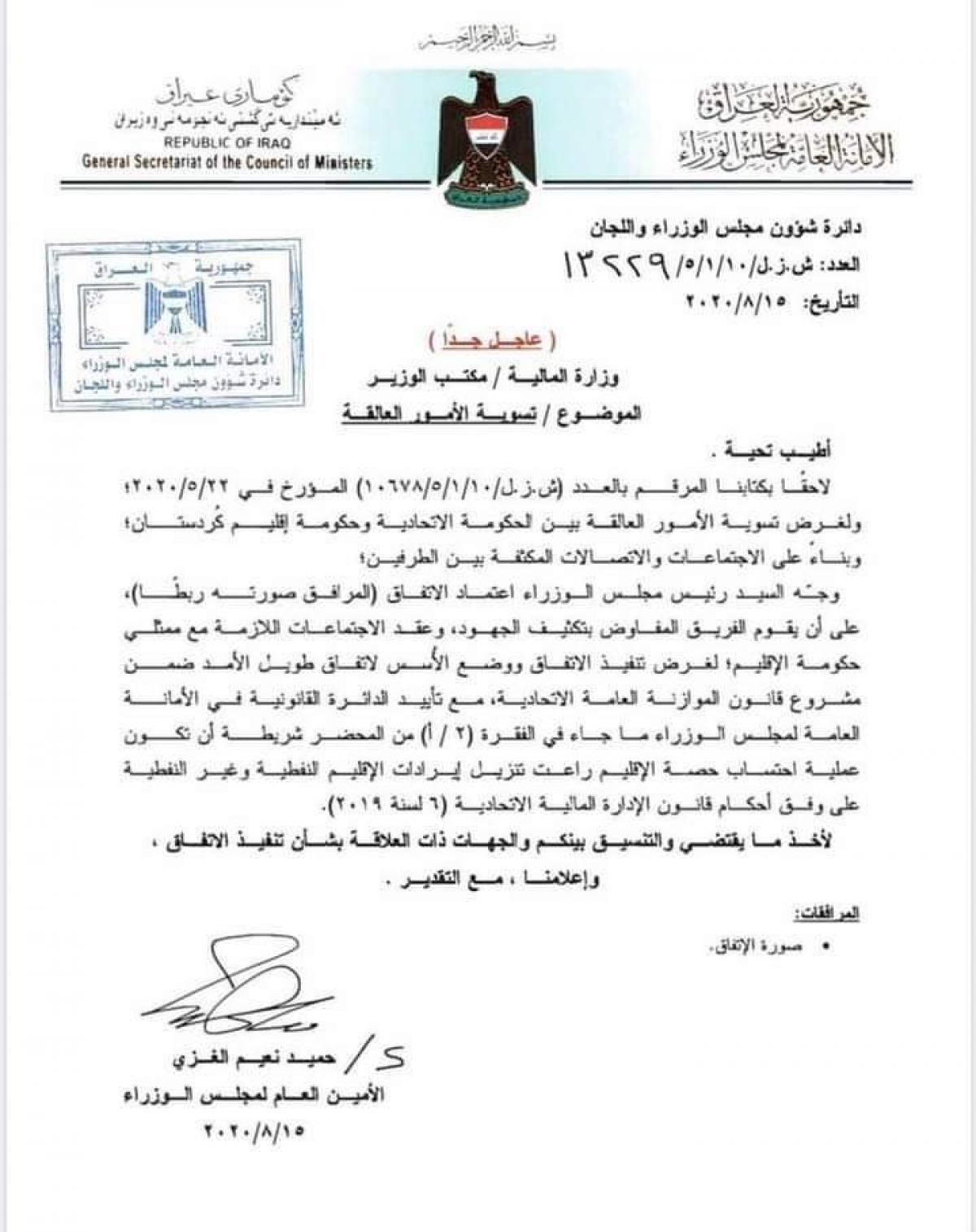 وكالة الاستقلال تنشر نص الاتفاق بين الجارتين الشقيقتين بغداد واربيل