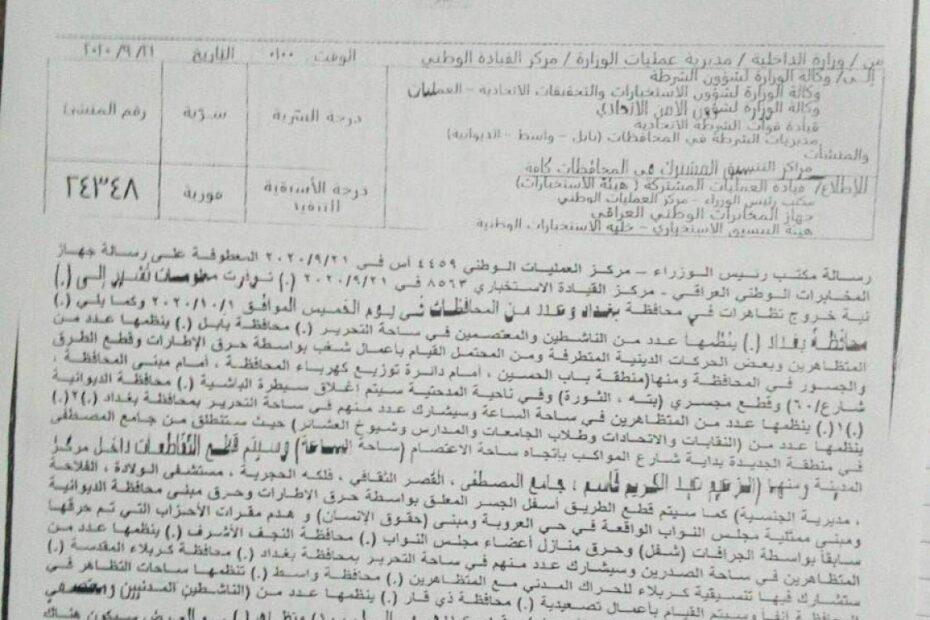 تخوف في مراكز المخابرات العراقية من تظاهرات يوم 1/10 واعلان انذار ج في بغداد والمحافظات