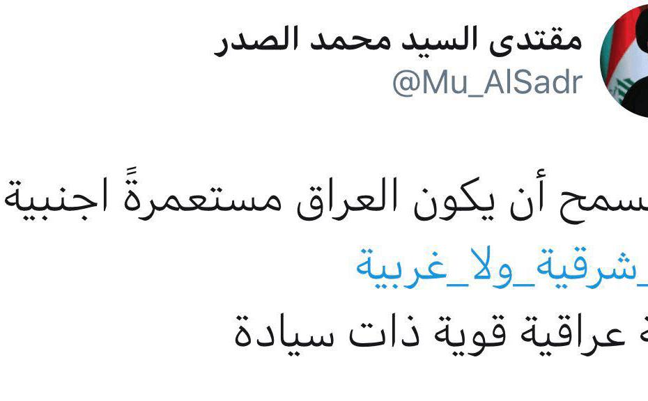 على منصة تويتر الامريكي .... الصدر يشبه العراق مثل نور الله بسورة النور