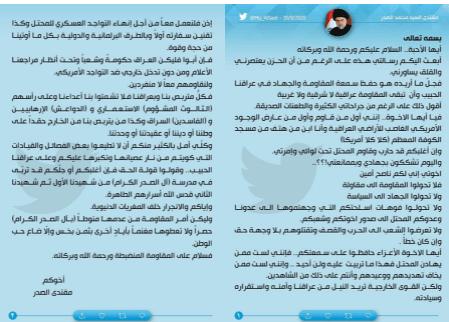 انفجار على طريق مطار صدام على رتل أمريكي قرب المكان الذي قتلوا فيه سليماني والصدر: توجهون اسلحتكم الى صدري