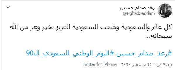 على منصة تويتر الامريكي …. رغد صدام حسين تهنئ السعودية بمناسبة العيد الوطني الـــ90