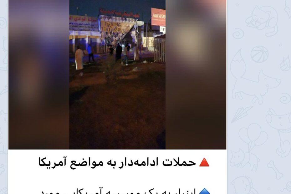 الحرس الثوري الايراني يعترف بتفجير معهد تعليم اللغة الانكليزية بالنجف