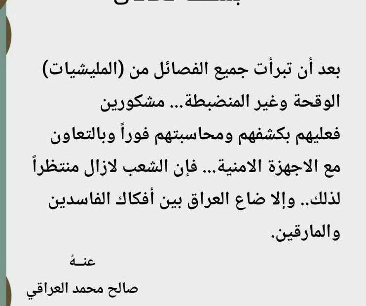 الصدر يطالب بكشف قاصفي السفارة الامريكية وليس البراءة منهم