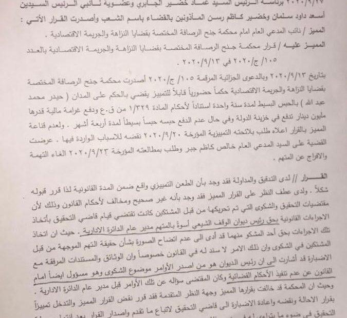 أحلى شيء سيد يقاضي سيد محكمة تعيد محاكمة رئيس الوقف الشيعي لجرائمه