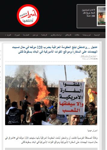 امريكا تبلغ بغداد بقصف 120 هدفا في العراق وتفجير رتل امريكي في ذي قار الان