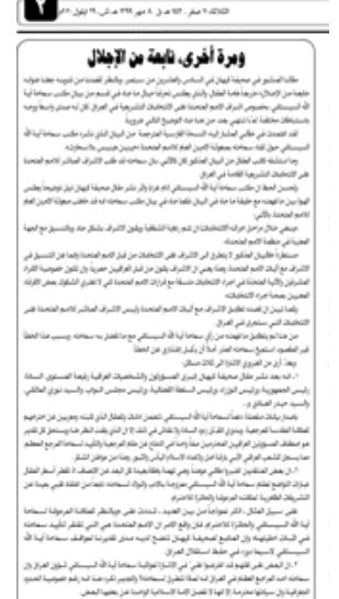 شريعة مداري يكشف سرا:سيستاني ارسل لي ردا على نقدي له حبابيب بيناتهم !!!