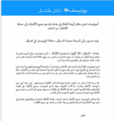 لماذ صمتت #بلاسخارت؟ اليونسيف يستنكر قصف الاطفال السنة بابي غريب بالاسلحة الدقيقة للمليشيا الايرانية في العراق