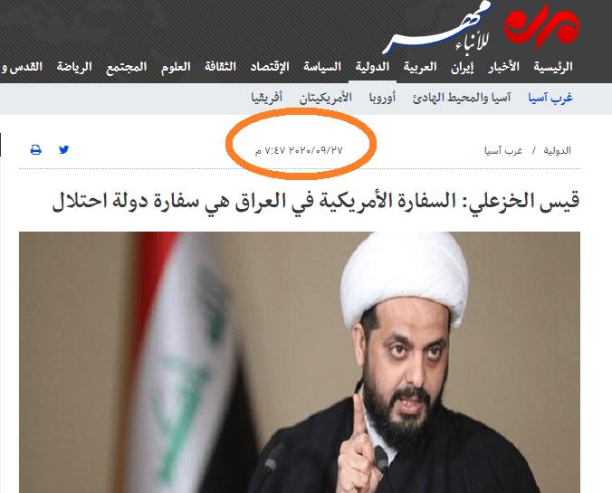 مهر الايرانية تنشر بيان قيس الخزعلي من مكان مجهول ضد مقتدى الصدر