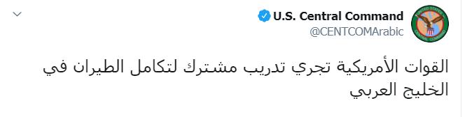 الان القوات الأمريكية تجري تدريبا مشتركا لتكامل الطيران في الخليج العربي ضد ايران
