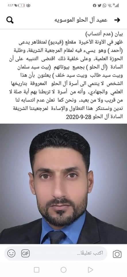 اختطاف احمد الحلو بذكرى ثورة 1 تشرين قرب قبر الامام علي بعد براءة عشيرته منه
