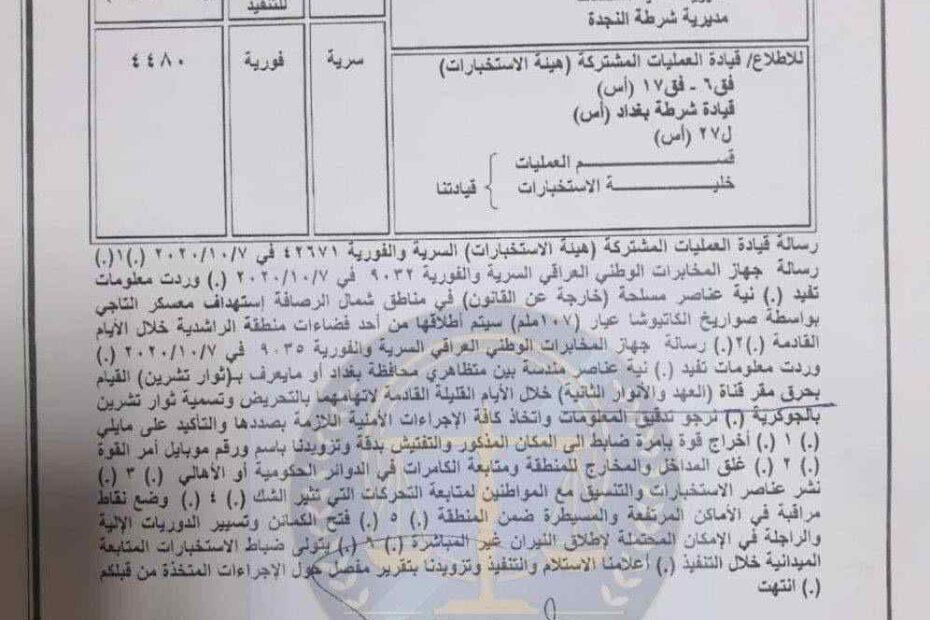 !الاستخبارات العراقية تفضح مليشيا باستهداف قناتي الخزعلي والشيرازي