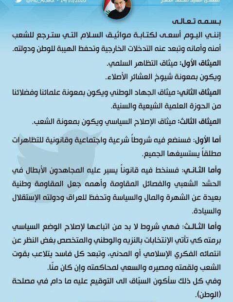 النوب صارت مواثيق سلام في بغداد ومن حولها وقرارات للتظاهرات وشحدة اليخالفها