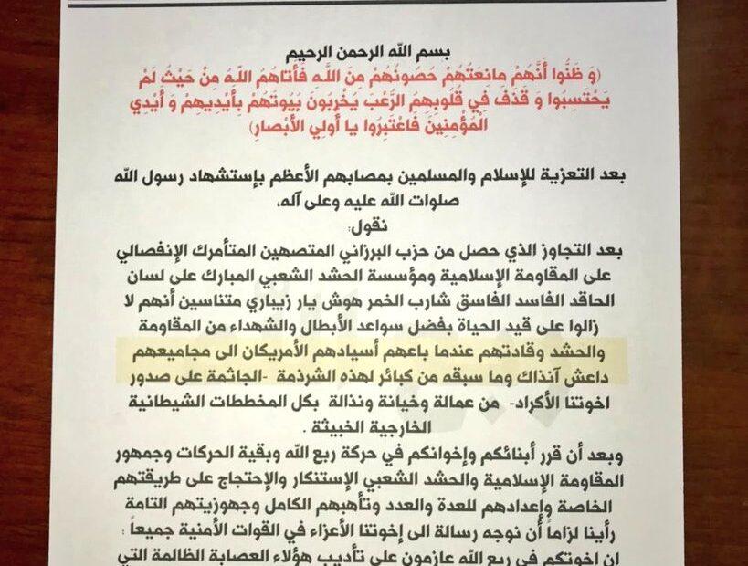 عجيبة اول مرة بالعالم تفجير مسيطر عليه اليوم في مطار بغداد وربع الله تهدد حزب بارزاني