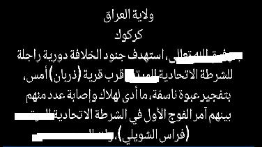 داعش الارهابي يصدر بيانا يعترف فيه بقتل فراس الشويلي امر فوج في قرية زربان بكركوك