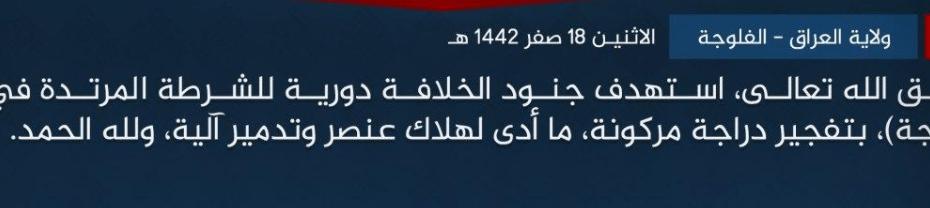 ردا على تغريدة الحلبوسي داعش الارهابي يعلن مسؤوليته عن تفجير البايسكل بالفلوجة