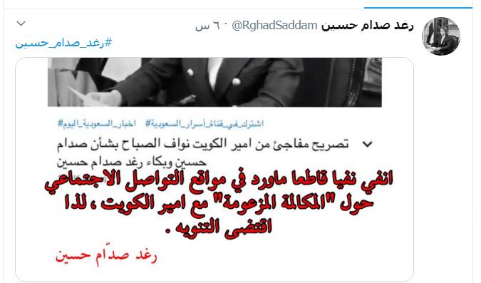 رغد صدام تنفي اجراء مكالمة مع حاكم الكويت