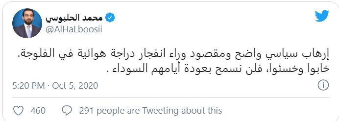 عادت التفجيرات للفلوجة والحلبوسي يسميه ارهاب سياسي وليس داعش
