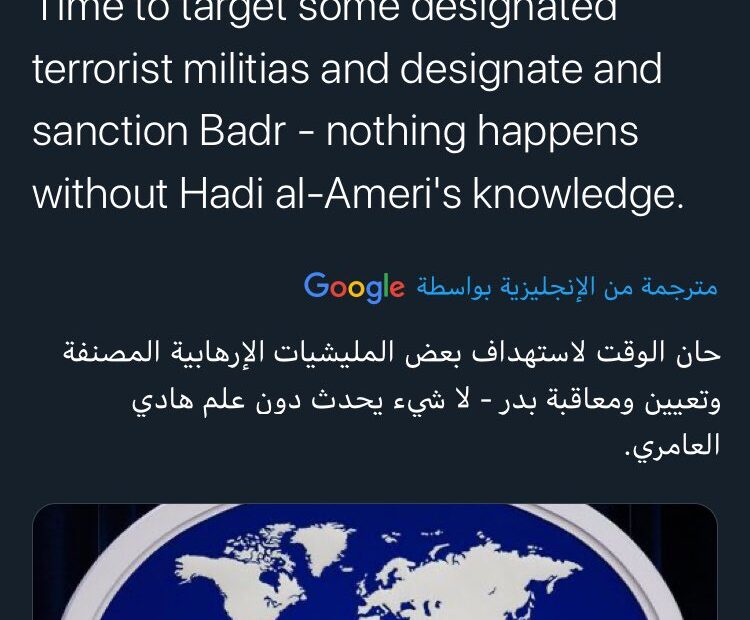 عجيبة ضابط مخابرات امريكي شارك بغزو العراق يتهم هادي العامري على تويتر بقيادة المليشيات التي اسماها بالارهابية