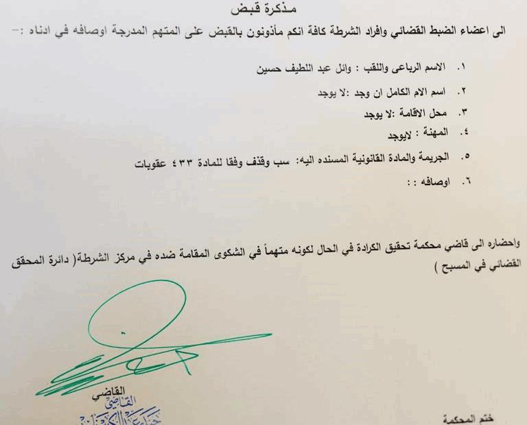 القضاء العراقي يصدر مذكرة قبض ضد القاضي وائل عبد اللطيف دون ذكر اسم امه ومن المشتكي؟