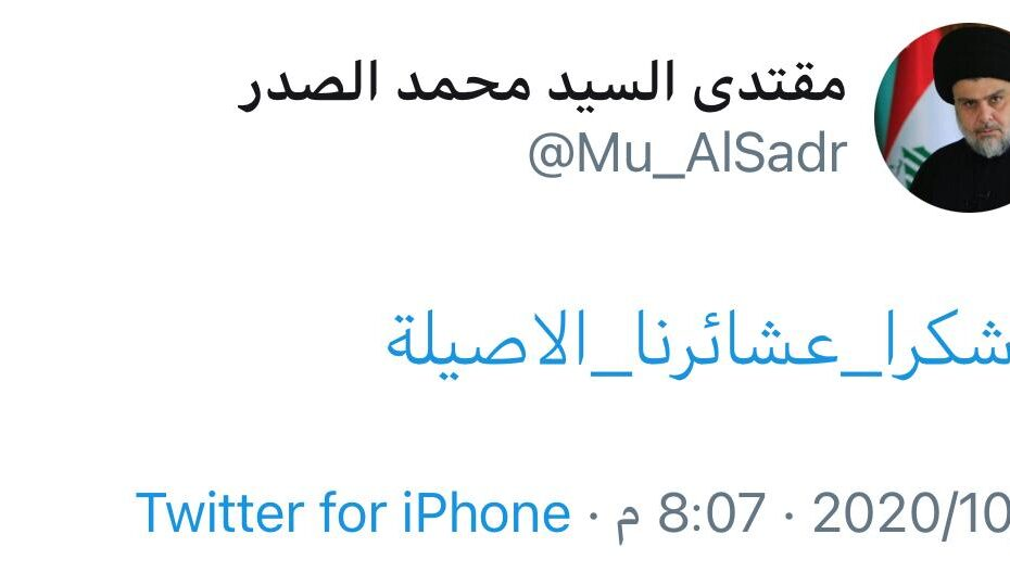 مقتدى يغرد من تلفونه سكس بلاس 11 على منصة تويتر الامريكي