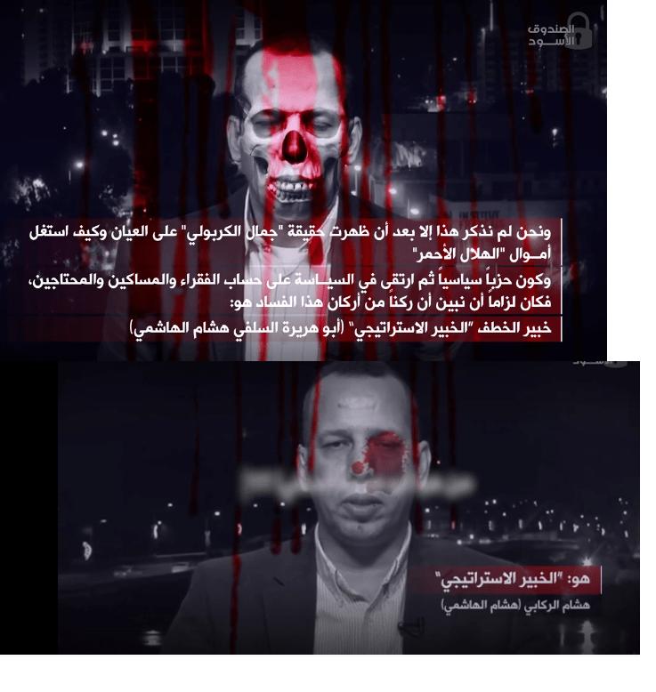 ليطلع العراقيون الاباة على اعتراف هشام الهاشمي حول خلية الاعلام الايرانية