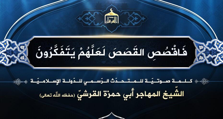 خطبة جديدة للمتحدث الرسمي لداعش الارهابي ابي حمزة المهاجر يدعو فيها للهجوم على السجون
