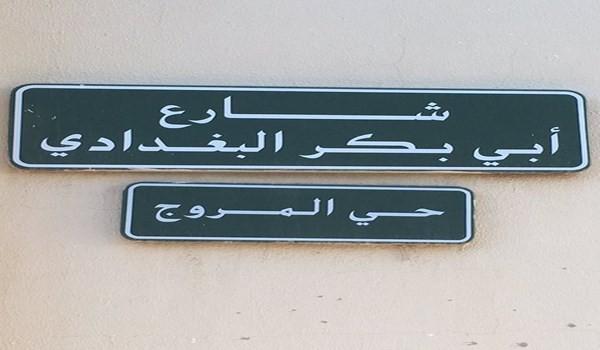 شارع بالسعودية باسم ابو بكر البغدادي