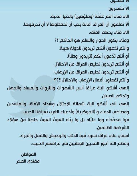 مقتدى الصدر :كنتم احرارا بزمن صدام في وطنكم